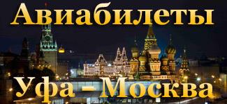 Авиабилеты уфа москва купить билеты на самолет минск гоа