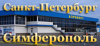 Авиабилеты симферополь-санкт-петербург купить в симферополе цена билетов на самолет москва сочи