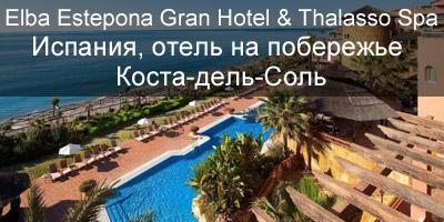 Испания отель Elba Estepona Gran Hotel