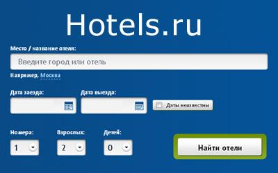 Поиск отелей на сайте Hotels