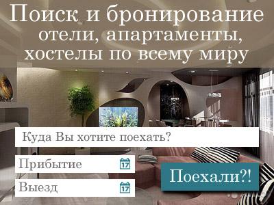 Отели, хостелы, квартиры, апартаменты, жилье