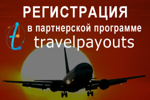 Партнерка travelpayouts