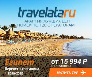 Travelata Туры в Египет