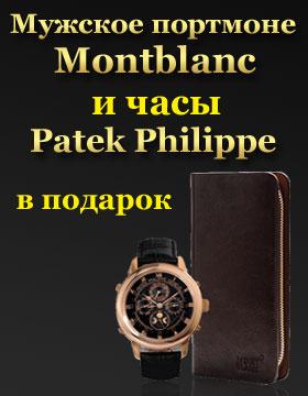 04 Портмоне и часы