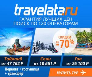 Travelata главная