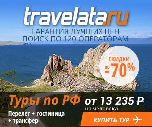 Travelata Туры по России
