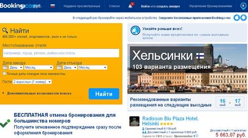 Бронирование отелей через букинг пермь москва купить авиабилет
