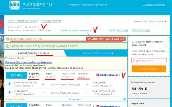Почему в интернете авиабилеты дешево авиабилеты до тайланда дешево