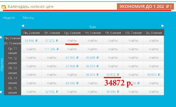 Как купить авиабилеты в интернете г.екатеринбург билеты на самолет германии way