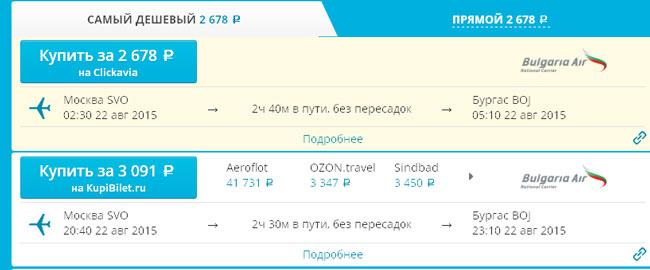 душе понимая купить авиабилет из бургаса в москву может величине, направлению